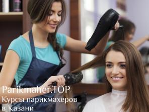 Курсы парикмахеров в Казани. Parikmaher. TOP