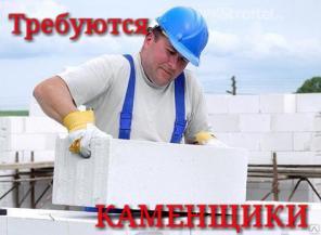 Требуются бригады каменщиков