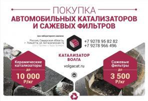 Прием катализаторов в Тольятти и Самаре