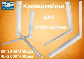 Кронштейны для сплит-систем - оптовая распродажа