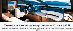 Тюнинг яхт, катеров от CofranceSARL