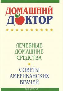 """Книга """"Домашний доктор. Лечебные домашние средства""""."""