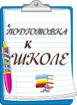 Подготовка к школе деток с 5-6 лет.