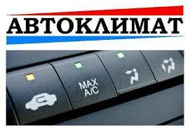 Заправка автомобильного кондиционера
