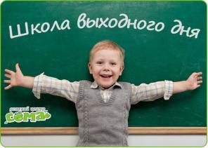 Подготовка к школе для детей от 5 до 7 лет