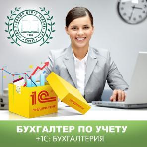 Бухгалтер по учету + 1С: Бухгалтерия