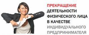 Закрытие и открытие ИП, ООО г. Нефтеюганск