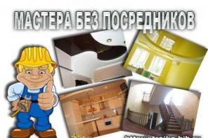 Мастера ремонта и отделки без посредников