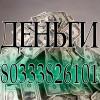 Дам деньги в долг в день обращения, рассрочка, Быстро