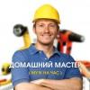 Мелкий бытовой ремонт в Могилеве