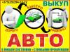 Автовыкуп Борисов с Выездом