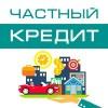 """Фин. компания """"KREDIT ONLINE"""" предлагает Частные займы"""
