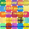 Недорогие жидкие обои с доставкой по Украине