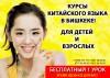 Курсы Китайского языка в Бишкеке!