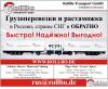 Контейнерная доставка автомобилей из Европы на Кавказ и Центральную Аз