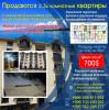 Продаются 2,3х комнатные квартиры 5- этажный жилой дом на Иссык-Куле!