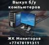 Выкуп Компьютеров, Ноутбуков, ЖК Мониторов. Б/У и новых