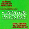 Финансирование. Инвестор.партнер_бизнес
