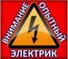 Электрик в Шымкенте круглосуточный аварийный выезд