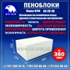 Продажа пеноблоков Алматы.