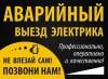 Электрик Шымкент полный сервис 24 часа в сутки Дулат мы приезжаем в те