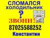 РЕМОНТ Холодильников в Шымкенте! 24/7.
