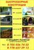 Утепление балконов и лоджий (Шымкент)