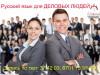 Русский язык для деловых людей