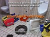 Прочистка канализации в Алматы - компания «АнГрид»