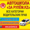 """Автошкола """"ЗА РУЛЕМ.KZ"""" Семей"""