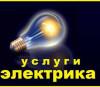 Электрик в Шымкенте круглосуточный