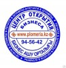Регистрация иностранных компаний, филиалов и представительств