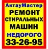 СРОЧНЫЙ и НЕДОРОГОЙ ремонт стиральных машин в Актау. Запчасти. Олег.