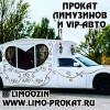 Белый лимузин напрокат в Караганде.