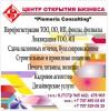 Регистрация ТОО с иностранным участием, филиалы, представительства