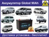 Аккумулятор Global (Корея) 90Ah - Распродажа 26000 тг