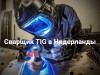Certified TIG welders petrochemical, steel and food industry