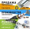Гидроцилиндры подъема кузова КамаЗ, прицепов НефаЗ