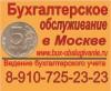 Ищу работу приходящим бухгалтером в Москве