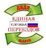 Городская служба грузчиков в Красноярске.