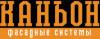 Каньон-Север производство и продажа облицовочной плитки