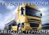 Перевозки грузов автоцистернами