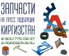 Пресс подборщик киргизстан руководство
