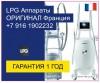 LPG аппараты, LPG оборудование. Оригинал. Франция. Гарантия 1 год. Кос