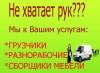 Заказать Квартирный переезд в Нижнем Новгороде