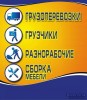 Грузотакси, грузовое такси, грузоперевозки, перевозка мебели, грузчики