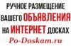 Ручное размещение объявлений на интернет досках