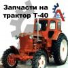 Запчасти трактор т40
