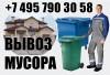 Вывоз мусора (отходов)