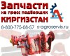 Интернет магазин запчасти на киргизстан